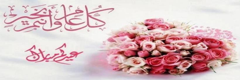 أسمى عبارات التهاني بمناسبة حلول عيد الفطر المبارك ، أعاده الله علينا و عليكم و على المسلمين في كافة أقطار المعمورة بالخير و اليمن و البركات ، وكل عام و أنتم بألف خير